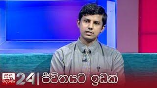 Download Dr. Miuru Chandradasa [06] | ජීවිතයට ඉඩක් | EP 552