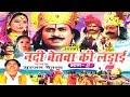 Allha || Nadi Betwa Ki Ladai Part-2 || नदी बेतवा की लड़ाई || Surjan Chaitanya  Rathor Cassette
