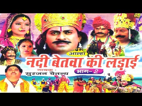 Allha || Nadi Betwa Ki Ladai Part-2 || नदी बेतवा की लड़ाई || Surjan Chaitanya  Rathor Cassette