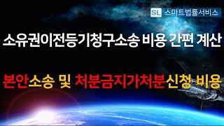 소유권이전등기청구소송 및 가처분신청 비용 간편계산_본안…