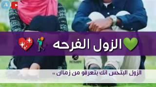 الزول الفرحه - كلمات - قرويه - حالات واتس 30 ثانيه - #abdo_basheer حالات وخواطر سودانية. 😍