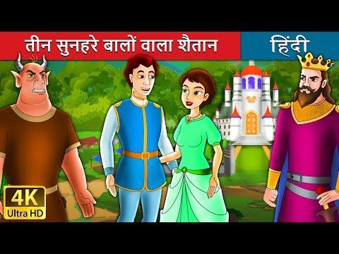 तीन सुनहरे बालों वाला शैतान | Devil with Three Golden Hairs | Kahani | Hindi Fairy Tales