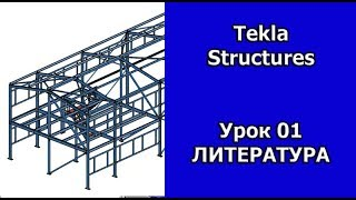 Tekla Structures Урок Литература 01