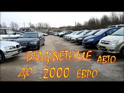 Авто из Литвы, бюджетные авто до 2000 евро.