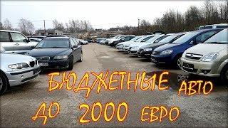 Скачать Авто из Литвы бюджетные авто до 2000 евро