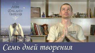 """Обзор книги Марка Леви """"7 дней творения""""."""