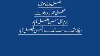 Islamic Voice Naat Honton Pay Agar Nara Haq Char Yar Nahi By Faisal Bilal Hassaan