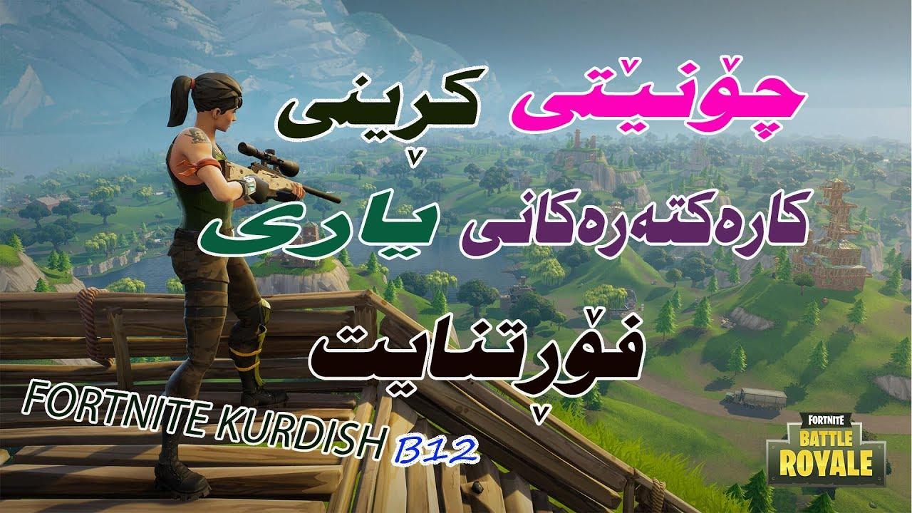 چۆنێتی كڕینی كارهكتهرهكانی یاری فۆڕت نایت،fortnite kurdish