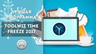 Лучшая программа Toolwiz Time Freeze