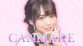 オールキャンメイクでモテメイク♡CANMAKE thumbnail