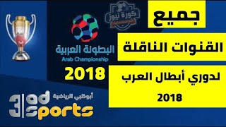 جميع القنوات الناقلة الناقلة لمباريات دوري أبطال العرب 2018
