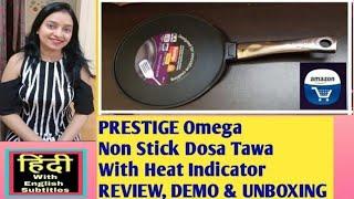 Prestige Omega Non Stick Dosa Tawa Review Unboxing Demo In Hindi Prestige Omega Non Stick Cookware