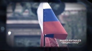 Смотреть клип Андрей Картавцев - Офицеры Страны