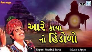 Aare Kaya No Hindolo Maniraj Barot | Superhit Gujarati Song | Devotional Song | FULL Audio