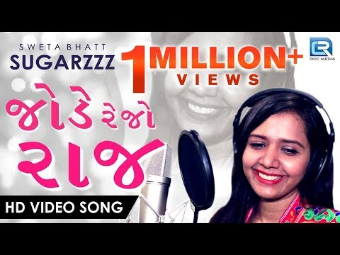 Jode Rejo Raj - RELOADED | Sugarzzz Sweta Bhatt | FULL VIDEO | Popular Gujarati Song | RDC Gujarati