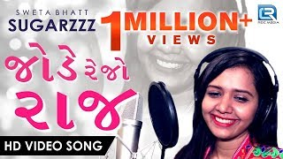 Jode Rejo Raj RELOADED Sugarzzz Sweta Bhatt FULL VIDEO Popular Gujarati Song RDC Gujarati