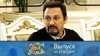 Пока все дома - Вгостях уСтаса Михайлова. Выпуск от22.01.2017