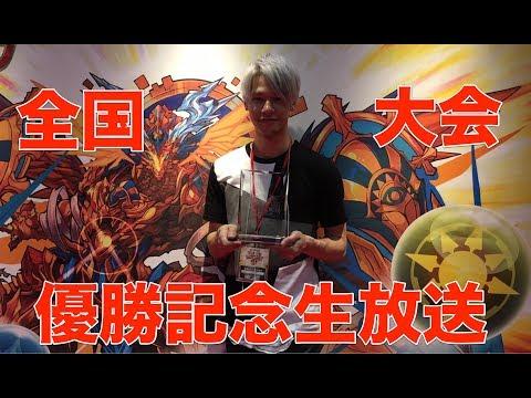 【パズドラ】優勝記念LIVE!! LUKAの藍染ソロ闘技場!!マルチも少し!!