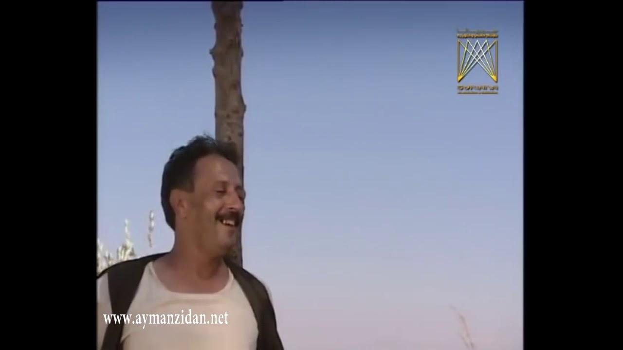ايام الغضب ـ  اذا بتجيب اسمها على لسانك بقصلك ياه   !   ـ ايمن زيدان  ـ محمد الشيخ نجيب