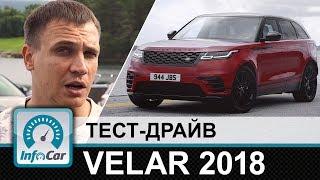 VELAR - тест-драйв нового Range Rover от InfoCar.ua