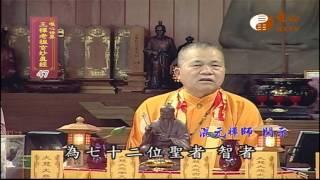 【王禪老祖玄妙真經047】| WXTV唯心電視台