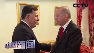 [中国新闻] 土耳其和利比亚划定海上边界 邻国不承认 | CCTV中文国际