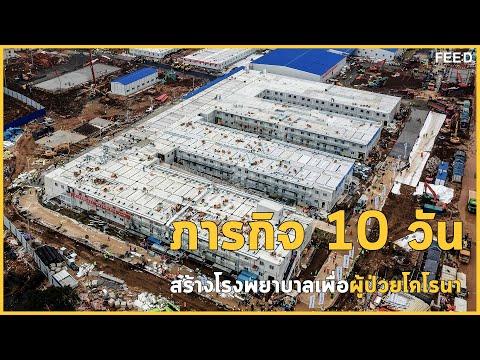 ภารกิจ 10 วัน สร้างโรงพยาบาลสำหรับผู้ป่วยโคโรนาในจีน