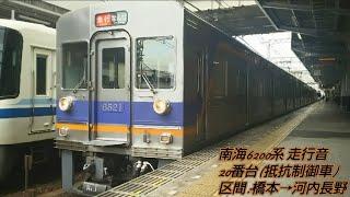 南海6200系(20番台) 走行音