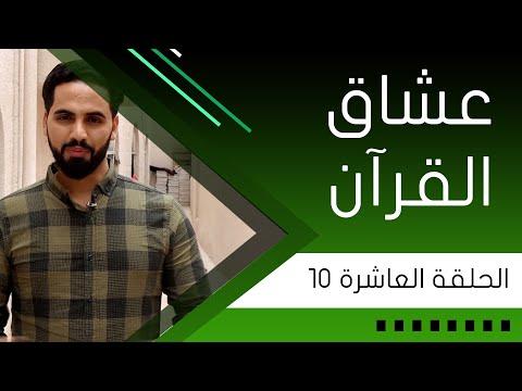 عشاق القرآن 2020 - الحلقة العاشرة