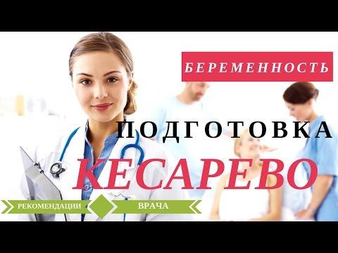 Кесарево сечение | Подготовка беременной