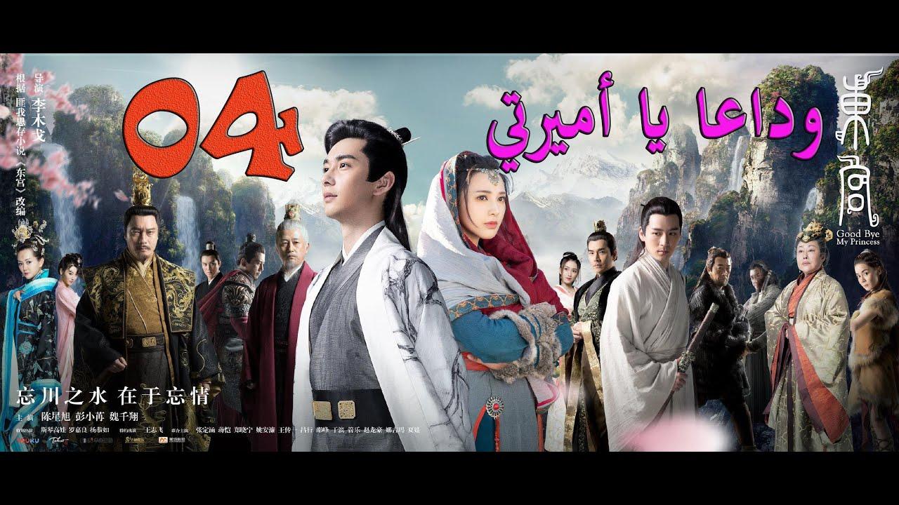 الحلقة 04 من مسلسل ( وداعا يا أميرتي | Goodbye My Princess ) مترجمة