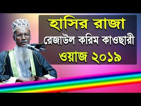 Rezaul Korim Kawsari Bangla Waz Mahfil 2019 | রেজাউল করিম কাউছারী ওয়াজ । ISLAMIC WAZ DHAKA