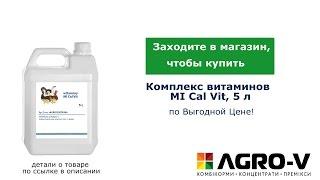 Купить Витамины для Бройлеров, Индюков, Кур Несушек(, 2016-11-16T14:24:42.000Z)