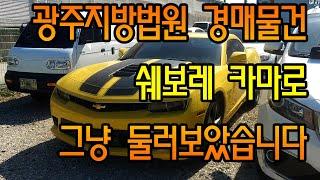 [차량조사] 쉐보레 카마로 감정가 1500만원 법원경매…