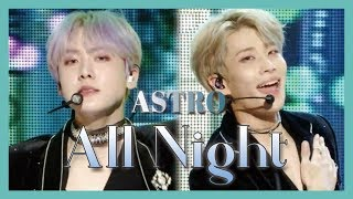 [HOT] ASTRO -  All Night  , 아스트로 - 전화해 Show Music core 20190126