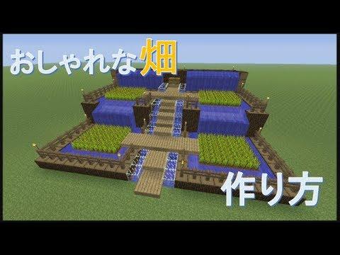 【Minecraft】おしゃれな畑の作り方。