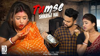 Tumse Shikayat Hai | Husband Vs Wife Bewafa love Story | Surya & Tiyasha |  Hindi Song 2021| SC