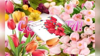 красивая мелодия и поздравления на 8 Марта
