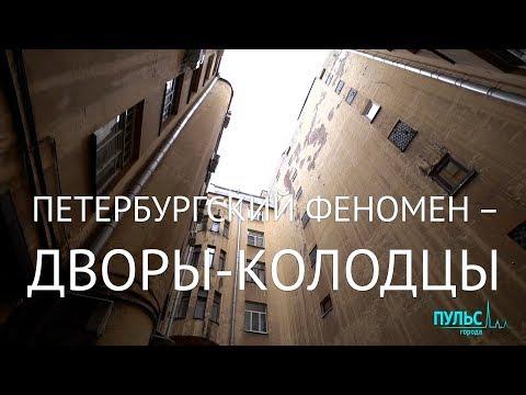 Петербургский феномен – дворы-колодцы