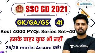 7:00 PM- SSC GD 2021   GK/GA/GS by Aman Sharma   Best 4000 PYQs Series Set-40