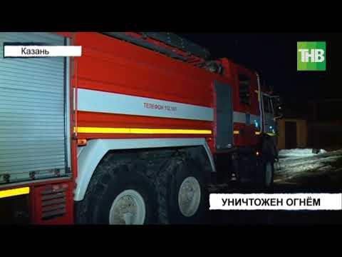 Пожар уничтожил двухэтажный дом на улице 4-ая Отарская | ТНВ