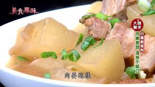 【新美食鳳味】大師有撇步-白蘿蔔燉肉+香烤雞腿