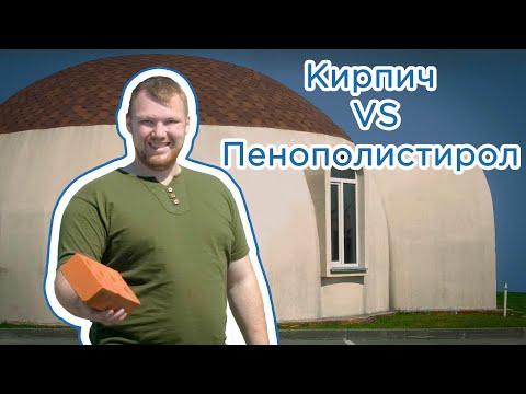 Купольный дом SFERIKON VS Кирпич