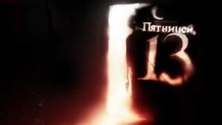 10 МРАЧНЫХ ФАКТОВ про ПЯТНИЦУ 13