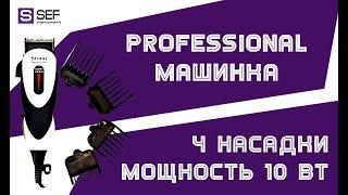 Видео обзор машинки для стрижки волос Straus ST 108 | sef5.com.ua