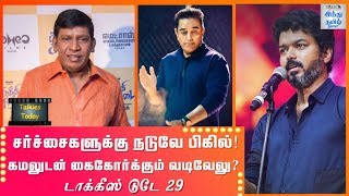 bigil-audio-launch-issue-vadivelu-to-join-with-kamal-talkies-today-epi-29-hindu-tamil