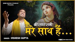 Radha Rani Mere Saath Hai   Vishesh Gupta