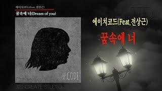 에이치코드(Feat.전상근)-꿈속에 너[가사씽크]