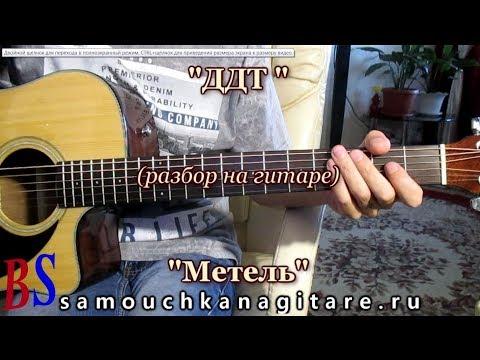 Видеоурок на гитаре метель ддт
