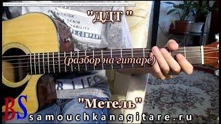 ДДТ - Метель (кавер) Аккорды на гитаре, Видео разбор песни